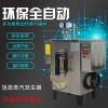 36KW电加热全自动