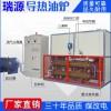 电加热导热油炉   广益专业生产厂家    导热油电加热器