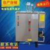 18KW小型商用节能电加热锅炉