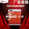 北京北磁380V60KW电锅炉